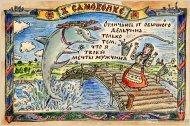 Лубок про боевых дельфинов